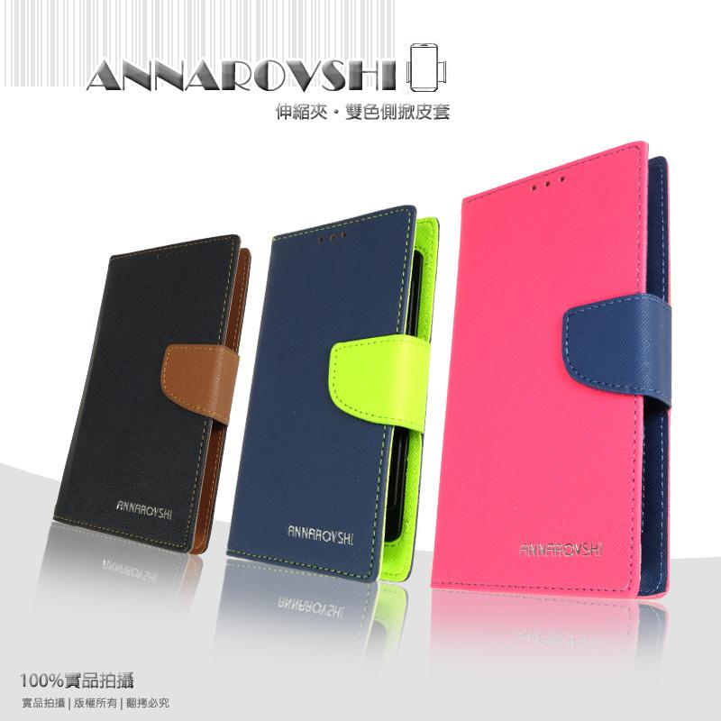 4.5~5 吋 通用型 手機 伸縮夾 雙色側掀皮套/Benten 奔騰A980W/A838W+/A810W/長江 Gmate G2000S/G3000/A4/BE19+/BE23/BK06/E3+/GSmart Guru GX/Mika MX/Panasonic Eluga U2/FlyPhone S4++