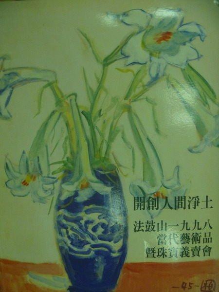 【書寶二手書T4/收藏_XCF】法鼓山1998當代藝術品暨珠寶義賣會_開創人間淨土