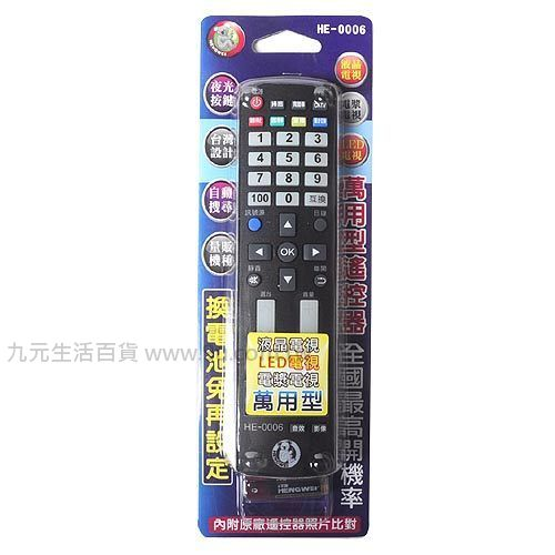 【九元生活百貨】 HE-0006萬用型電視遙控器 電視遙控器 遙控器