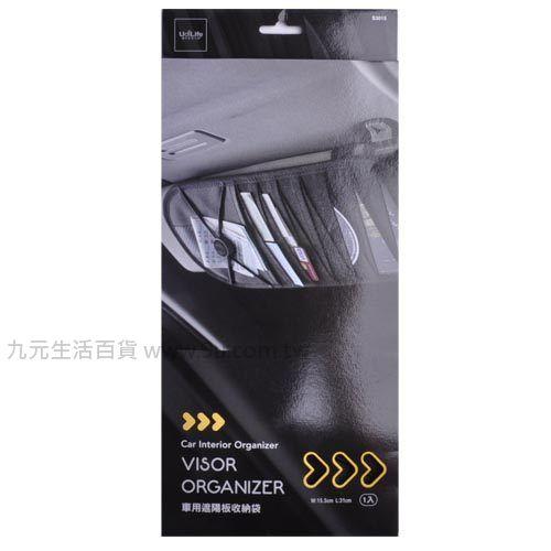 【九元生活百貨】時尚車用遮陽板收納袋 收納袋
