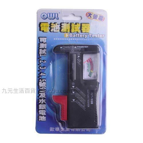 【九元生活百貨】BT-168電池測試器 電池測試