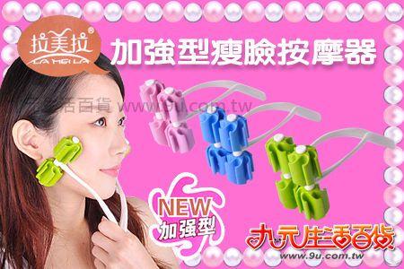 【九元生活百貨】1044韓式加強型瘦臉按摩器 瘦臉 小臉 /出清