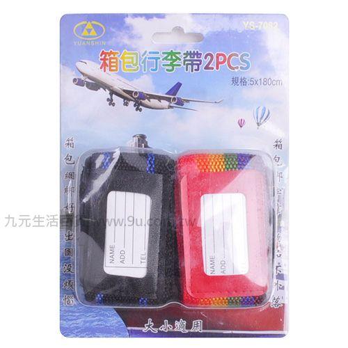 【九元生活百貨】行李箱束帶2件組 行李帶
