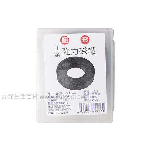 【九元生活百貨】工業強力磁鐵-圓形 磁鐵
