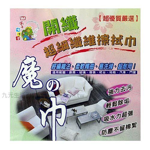 【九元生活百貨】開纖超細纖維擦拭巾-小 擦拭布 抹布