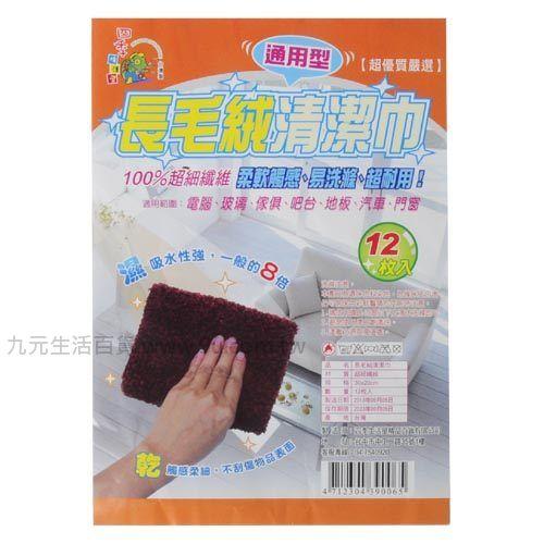 【九元生活百貨】長毛絨清潔巾 擦拭布 抹布
