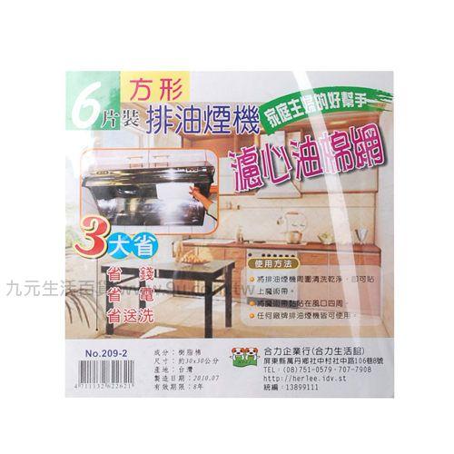 【九元生活百貨】排油煙機濾油棉網(方-6入) 濾網 濾油棉網
