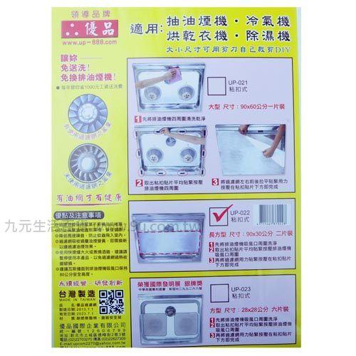 【九元生活百貨】優品UP-022油煙機過濾網(長方形-2網) 濾油棉網 油煙濾網