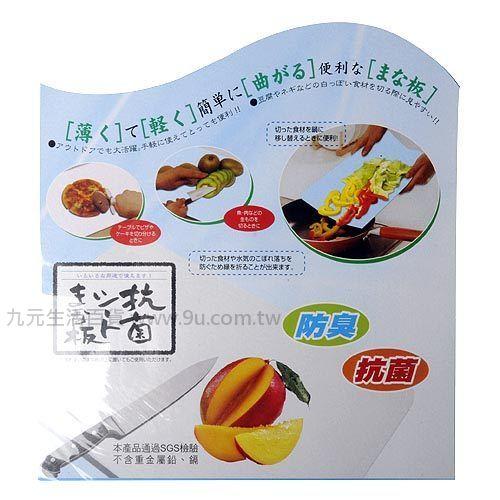 【九元生活百貨】元氣超軟砧板-小 砧板 切菜板
