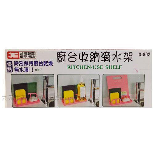 【九元生活百貨】802廚台收納滴水架 瀝水架 菜瓜布收納架