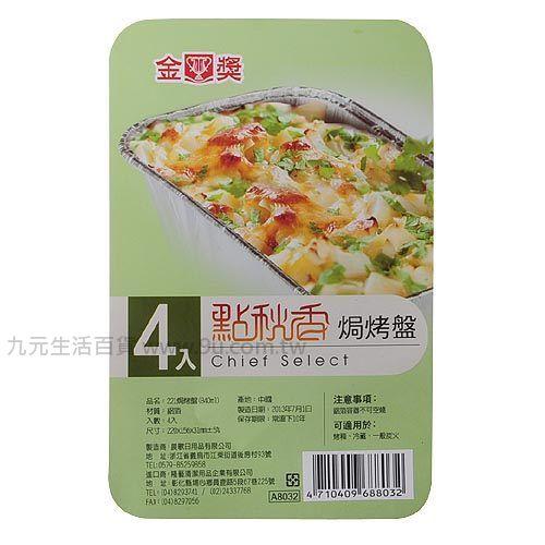 【九元生活百貨】金獎4入焗烤盤 鋁箔烤盤