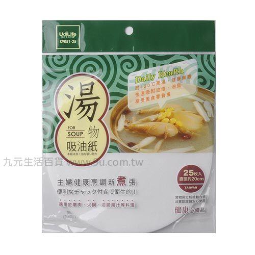 【九元生活百貨】生活大師25入湯物吸油紙 吸油紙