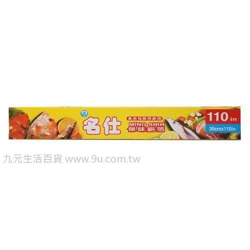 【九元生活百貨】名仕食品包裝用鋁箔 鋁箔紙