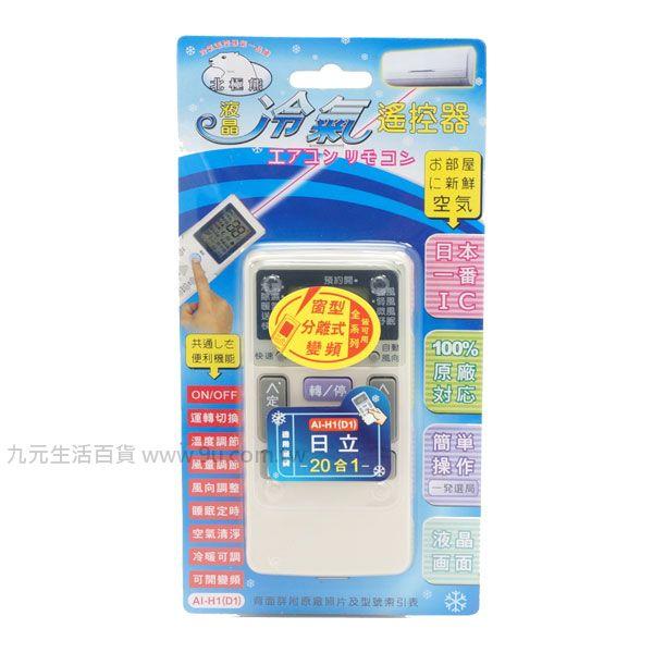 【九元生活百貨】AI-H1日立冷氣萬用遙控器 冷氣遙控器