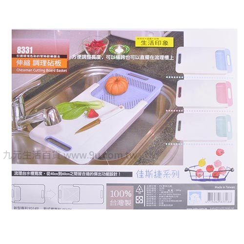 【九元生活百貨】佳斯捷 8331 伸縮調理砧板 砧板 切菜板