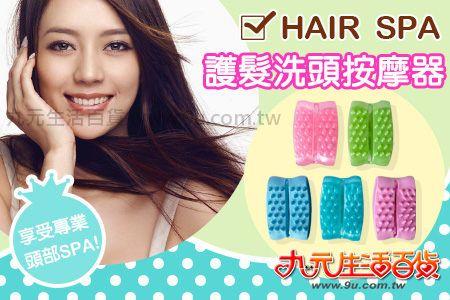 【九元生活百貨】1045韓式護髮洗頭按摩器  /出清