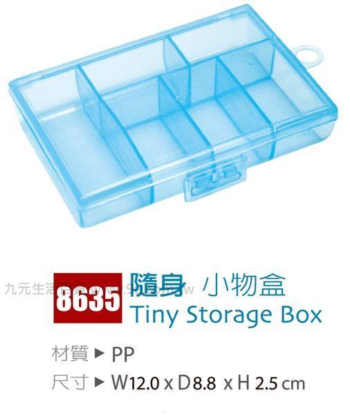 【九元生活百貨】佳斯捷 8635 隨身小物盒 收納盒 置物箱