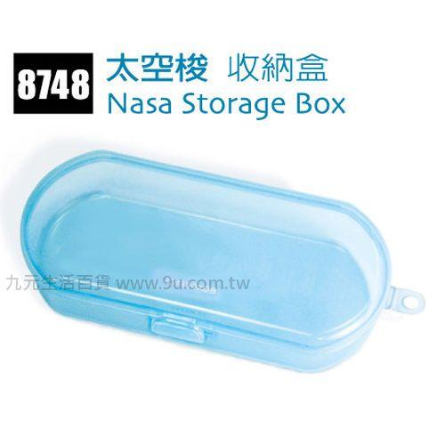 【九元生活百貨】佳斯捷 8748 太空梭收納盒 收納盒 整理盒