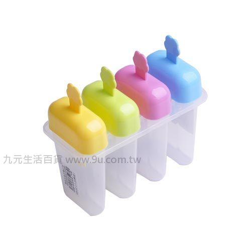 【九元生活百貨】 彩虹4入冰棒盒 冰棒組 製冰