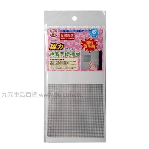 【九元生活百貨】粉彩小兔6入紗窗門修補片 紗窗修補片