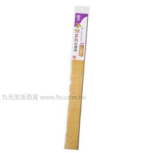 【九元生活百貨】079木紋直角防護條 防撞條