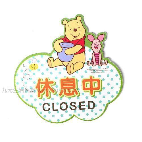 【九元生活百貨】迪士尼告示牌-維尼休息中 標示牌  /出清