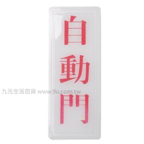 【九元生活百貨】自動門標示牌 標示牌