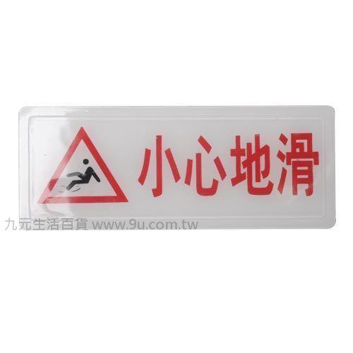【九元生活百貨】小心地滑標示牌 標示牌
