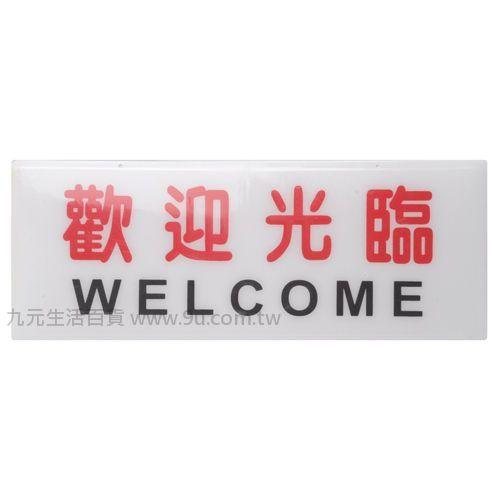 【九元生活百貨】歡迎光臨標示牌 標示牌