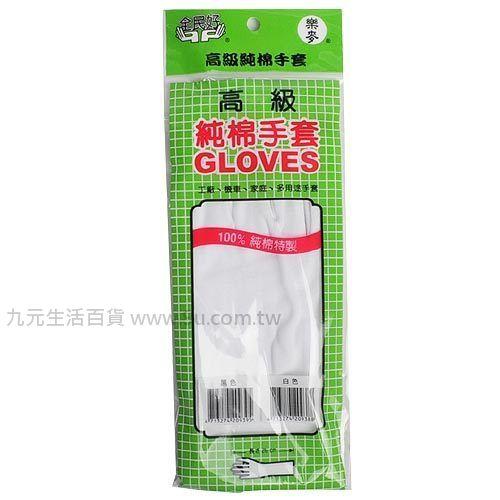 【九元生活百貨】全民好 純棉手套-白色 手套