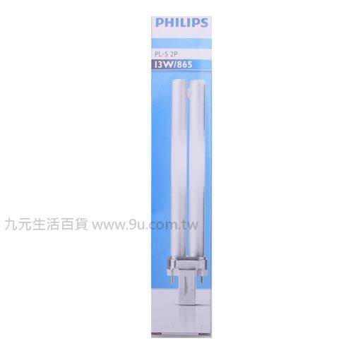 【九元生活百貨】飛利浦13W 2P燈管-晝光色 燈泡 燈管