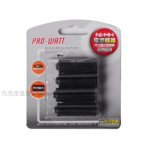 【九元生活百貨】3號電池轉換盒 電池