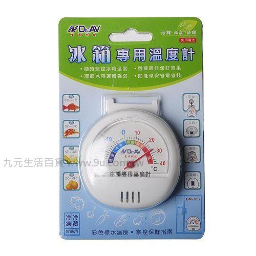 【九元生活百貨】冰箱專用溫度計 溫度計
