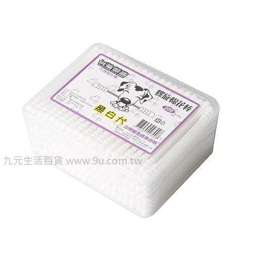 【九元生活百貨】黑白犬200入盒裝螺旋棉花棒 棉花棒