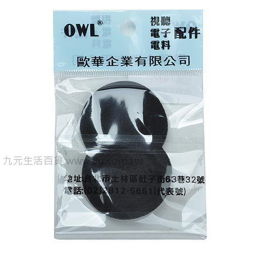 【九元生活百貨】WD-5耳機綿套-中大 耳罩 海綿套