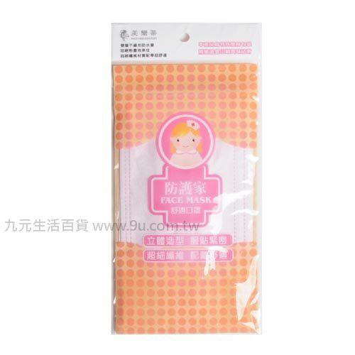 【九元生活百貨】美樂蒂3入防護家舒適口罩 口罩