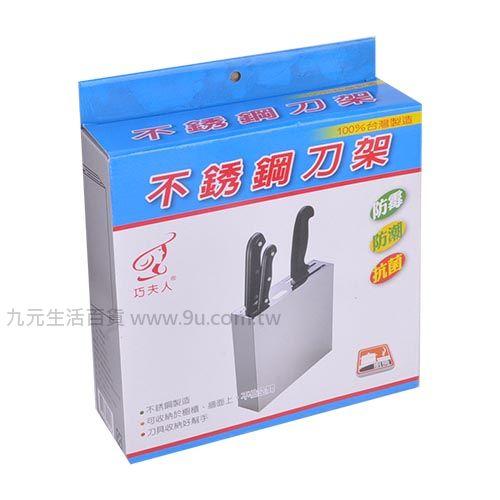 【九元生活百貨】巧夫人不鏽鋼刀架 刀具架