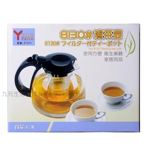 【九元生活百貨】8130#濾茶壺-1.3L 沖茶器