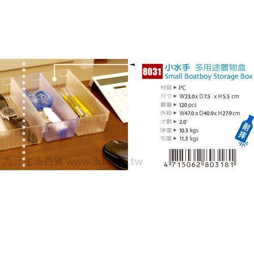 【九元生活百貨】佳斯捷 8031 小水手多用途置物盒 收納盒 整理盒