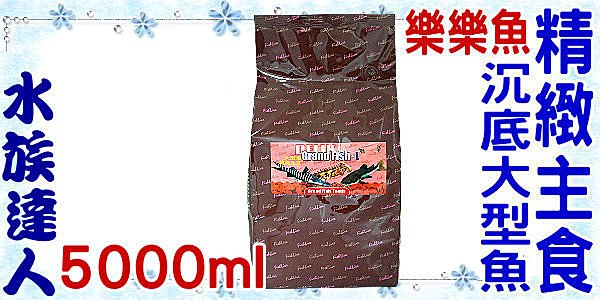 【水族達人】樂樂魚FishLive《沉底大型魚精緻主食 5000ml(5L)》#511恐龍 鴨嘴 大型鯰 來電詢價