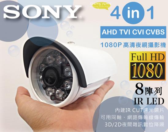 ►高雄/台南/屏東監視器 ◄ SONY鏡頭 四合一 AHD TVI CVI 類比 1080P 200萬8陣列燈 監視器 攝影機