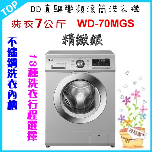 【LG 樂金】DD變頻滾筒洗衣機 精緻銀 / 7公斤洗衣容量 WD-70MGS 原廠保固 直驅變頻馬達10年保固