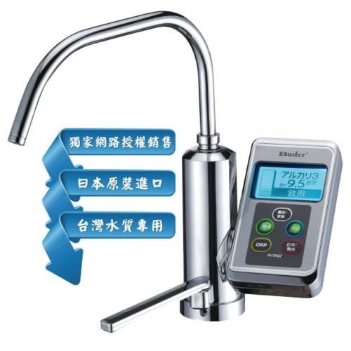 Buder 普德HI-TAQ7 廚下型電解水機隱藏式鹼性離子整水器~日本原裝進口~普德公司貨~全省免費安裝~加贈前置三道過濾器+一年份濾心