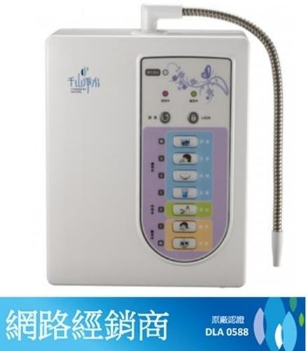 【千山】電解離子活水機 PL-B202~原廠公司貨~全省免費到府基本安裝及好禮