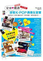 安妞韓國  跟著K-POP偶像玩首爾