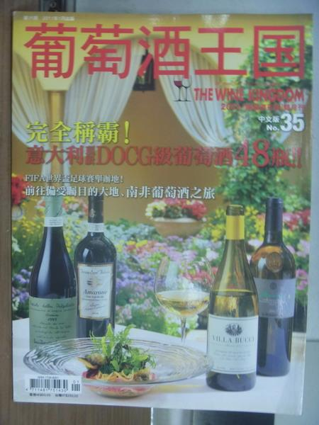 【書寶二手書T1/收藏_PEA】葡萄酒王國_35期_完全稱霸義大利Docg級頂級葡萄酒等