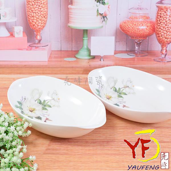 ★堯峰陶瓷★餐桌系列 骨瓷 白山茶 9吋 雙耳橢圓 長深盤