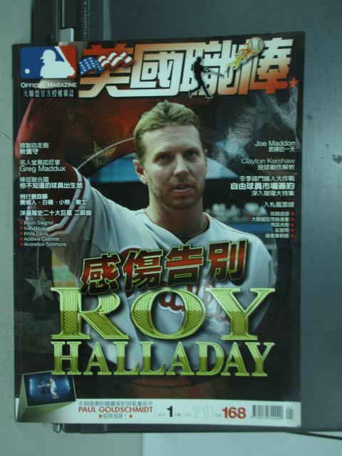 【書寶二手書T1/雜誌期刊_QJN】美國職棒_71期_感傷告別Roy Halladay等