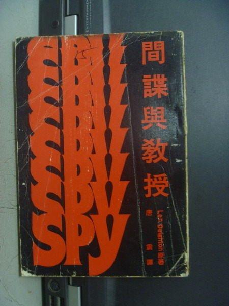 【書寶二手書T2/翻譯小說_OOL】間諜與教授_Len Deighton_民68