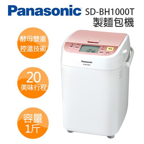 Panasonic 國際牌 SD-BH1000T 製麵包機